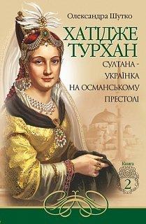 Хатідже Турхан : Історичний роман : Книга друга : Султана-українка на османському престолі