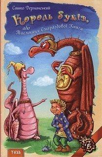 Король буків, або Таємниця Смарагдової Книги
