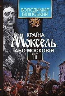 Країна Моксель, або Московія : роман-дослідження : у 3 кн. Кн. 3