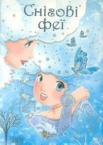 Снігові феї:Збірка казок Країна мрій