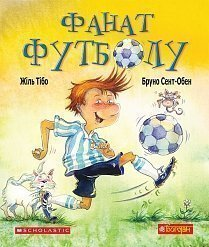 Фанат футболу : оповідання