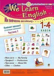 """Комплект наочності """"We learn English"""" (""""Ми вивчаємо англійську"""") : 1-4 класи : у 5 ч. Ч. 1. НУШ"""
